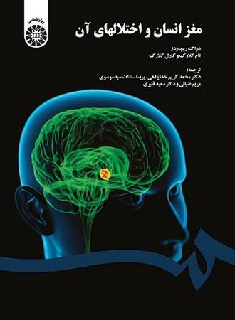 مغز انسان و اختلالهاي آن/روانشناسي/1566