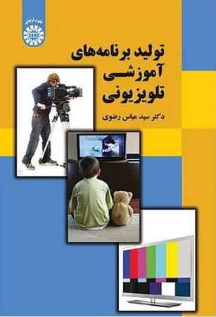 توليد برنامه هاي آموزشي تلويزيوني/علوم تربيتي/1573