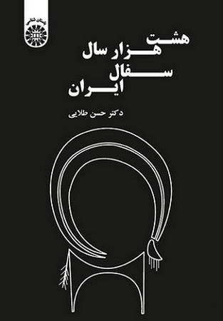 هشت هزارسال سفال ايران / باستان شناسي كد 1578