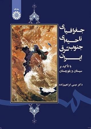 جغرافياي ناحيه اي جنوب شرق ايران / جغرافيا كد 1596