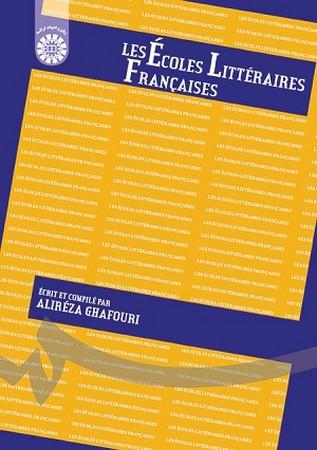 مكتبهاي ادبي فرانسه/زبان و ادبيات فرانسه/1601