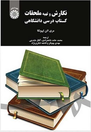 نگارش و تهيه ملحقات كتاب درسي دانشگاهي/علوم تربيتي/1602