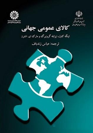 كالاي عمومي جهاني/علوم اجتماعي/1603