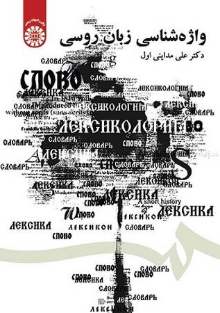 واژه شناسي زبان روسي / 1610