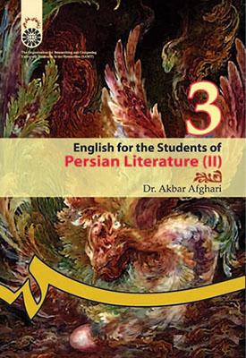 انگليسي براي دانشجويان رشته زبان و ادبيات فارسي 2 / زبانهاي خارجي 375