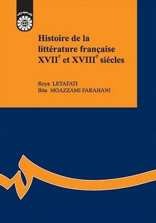 تاريخ ادبيات فرانسه قران 17 و 18 / 1621