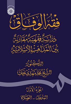 فقه الوفاق : دراسه فقهيه مقارنه بين المذاهب الاسلاميه / الهيات 1624
