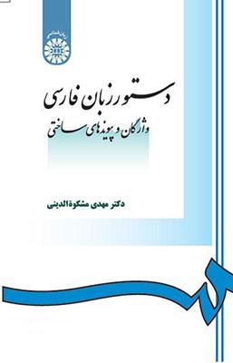 دستور زبان فارسي/واژگان و پيوندهاي ساختي/زبان شناسي/968