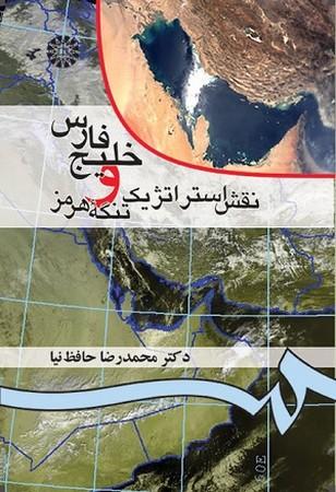خليج فارس و نقش استراتژيك تنگه هرمز / جغرافيا كد 52