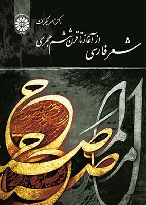 شعر فارسي از آغاز تا قرن ششم هجري / زبان و ادبيات فارسي 1629