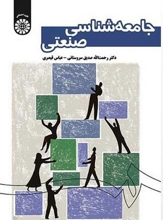 جامعه شناسي صنعتي/علوم اجتماعي/1646