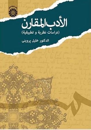 الادب المقارن / زبان و ادبيات عربي 1664