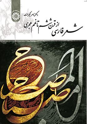 شعر فارسي از قرن ششم تا نهم هجري