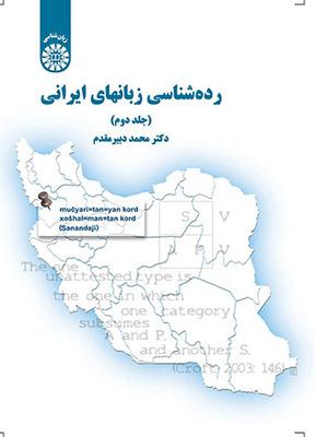 ردهشناسي زبانهاي ايراني جلد دوم
