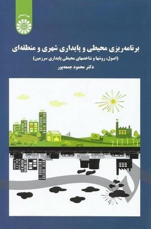 برنامه ريزي محيطي و پايداي شهري و منطقه اي /علوم اجتماعي/1701