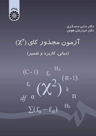 آزمون مجذور كاي (x2) / روانشناسي / 1702