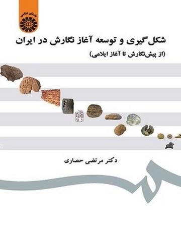 شكل گيري و توسعه آغاز نگارش در ايران / باستان شناسي كد 1730