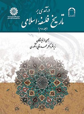 درآمدي بر تاريخ فلسفه اسلامي/فلسفه/ 1738