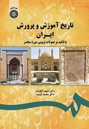 تاريخ آموزش و پرورش ايران/علوم تربيتي/1743.