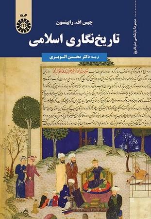 تاريخ نگاري اسلامي / تاريخ كد 1755
