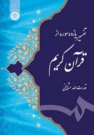 تفسير 11 سوره از قرآن كريم / 1759