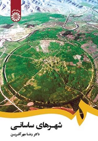 شهرهاي ساساني / باستان شناسي كد 1783