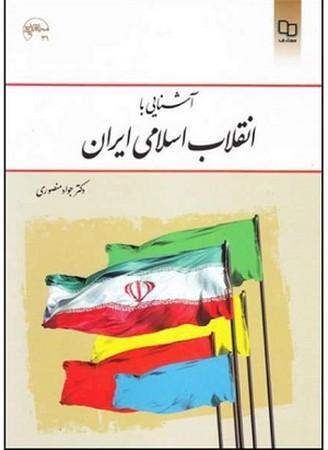 آشنايي با انقلاب اسلامي ايران
