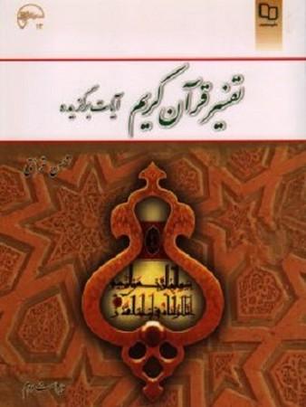 تفسير موضوعي قرآن / قرائتي