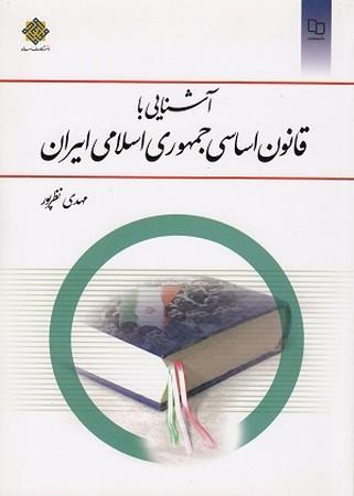 آشنايي با قانون اساسي جمهوري اسلامي ايران