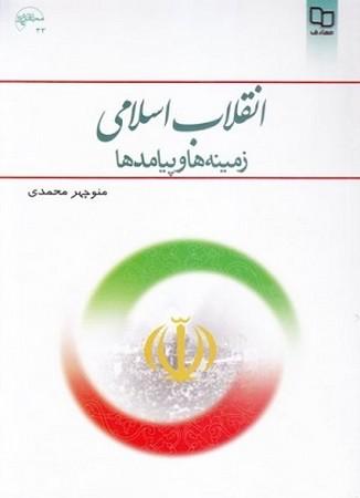 انقلاب اسلامي زمينه ها و پيامد ها
