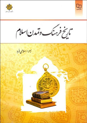 تاريخ فرهنگ و تمدن اسلام
