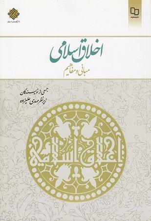 اخلاق اسلامي/ مباني و مفاهيم