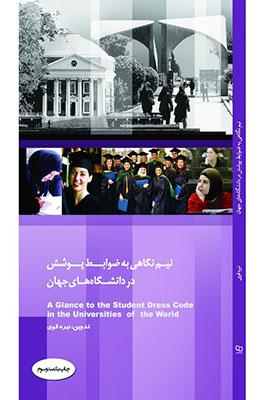 نيم نگاهي به ضوابط پوشش در دانشگاه هاي جهان