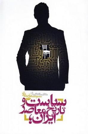 سياست و تاريخ معاصر ايران