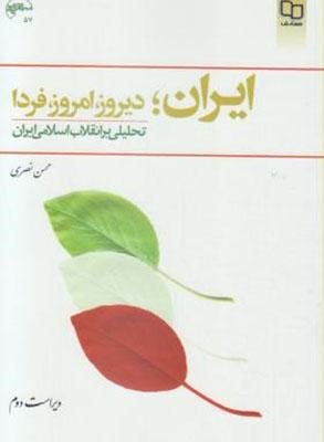 ايران؛ ديروز، امروز، فردا: تحليلي بر انقلاب اسلامي ايران