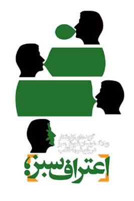 اعتراف سبز