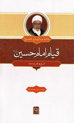 قيام امام حسين در پرتو نص و سند