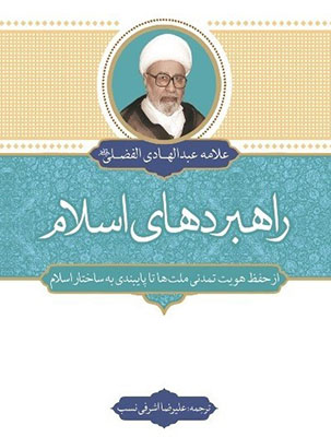 راهبردهاي اسلام