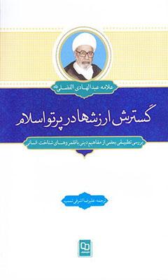 گسترش ارزشها در پرتو اسلام