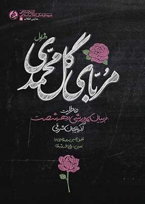 مرباي گل محمدي (خاطرات مربيان پرورشي دهه شصت آذربايجان شرقي)
