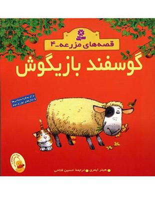 گوسفند بازيگوش-قصه هاي مزرعه4