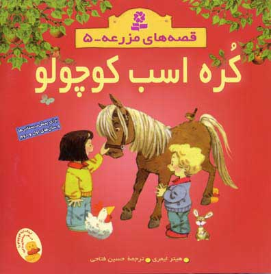 كره اسب كوچولو-قصه هاي مزرعه5