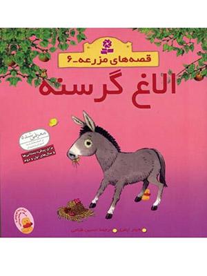 الاغ گرسنه-قصه هاي مزرعه6