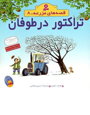 تراكتور در طوفان-قصه هاي مزرعه8