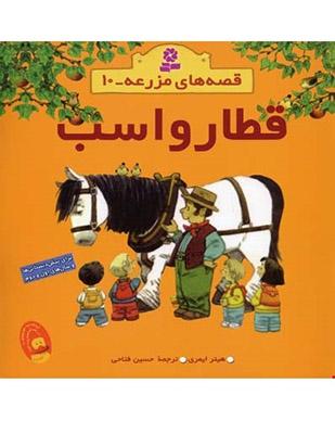 قطار و اسب-قصه هاي مزرعه10