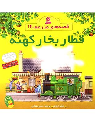 قطار بخار كهنه-قصه هاي مزرعه12