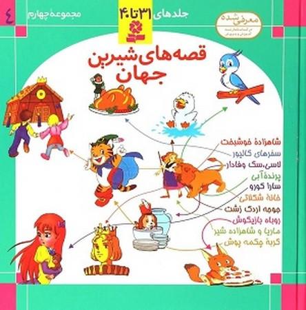 قصه هاي شيرين جهان مجموعه چهارم جلدهاي 31 تا 40