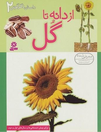 داستان دگرگوني 2 : از دانه تا گل
