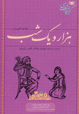 58 قصهي گزيده از هزار و يك شب