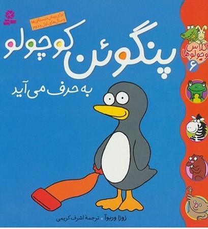 كلاس كوچولو ها 6 : پنگوئن كوچولو به حرف مي آيد